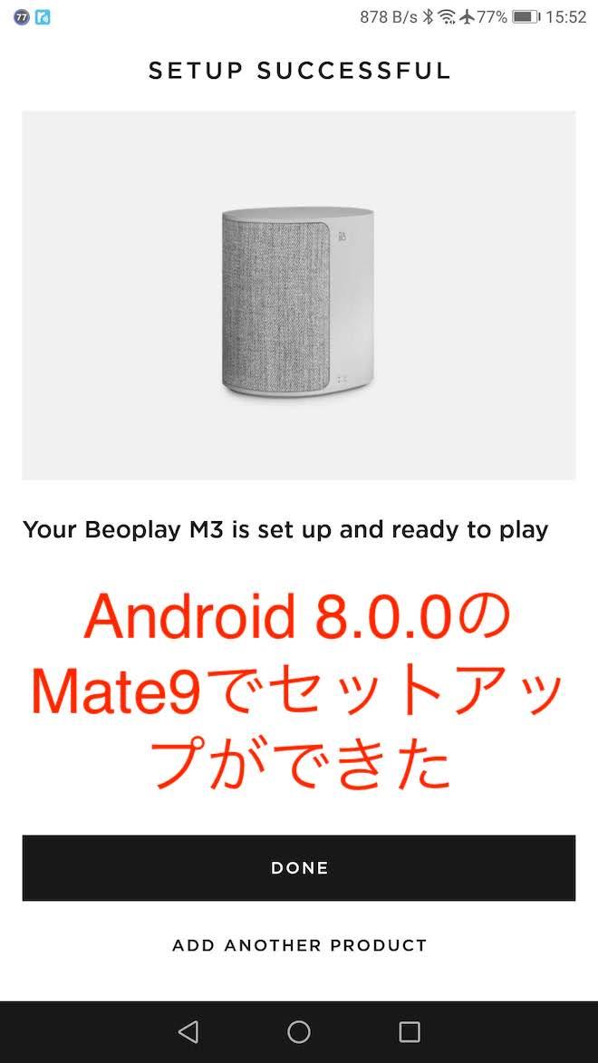 Android 8.0.0のMate 9でセットアップが完了できました