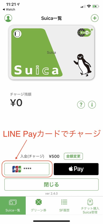 LINE PayカードからSuicaへ500円単位でチャージ