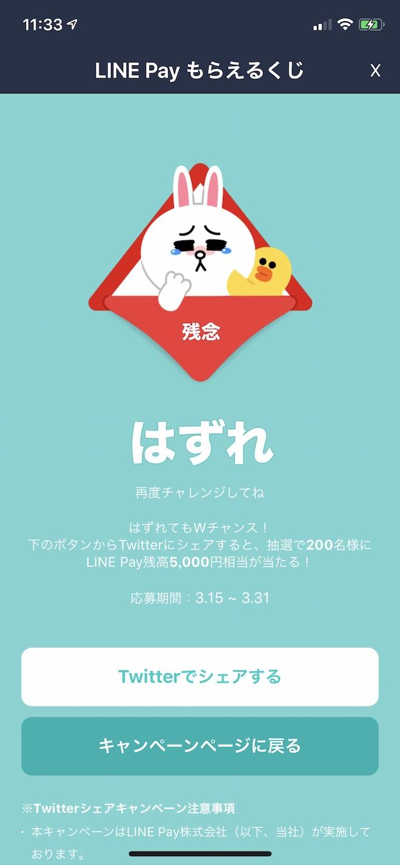 ハズレでもTwitterでシェアすれば5000円が当たるかもしれません