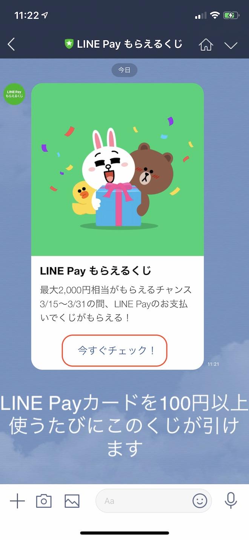 LINE Payカードを100円以上使うたびに引けるクジ