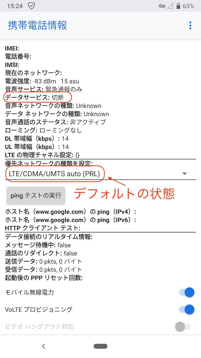 初期状態では「LTE/CDMA/UMTS auto (PRL)」