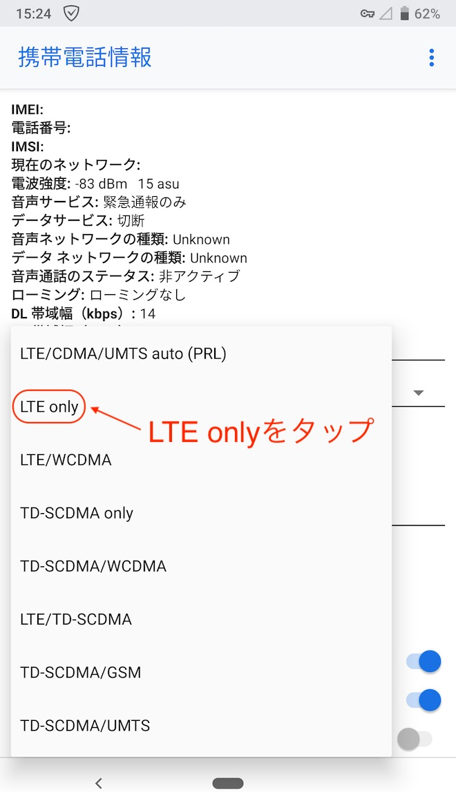 一覧の中から「LTE only」を選択します