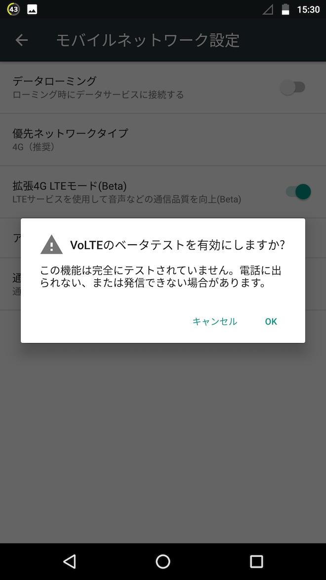 VoLTEのベータテストを有効にしないと通信できなかったMoto G4 Plus