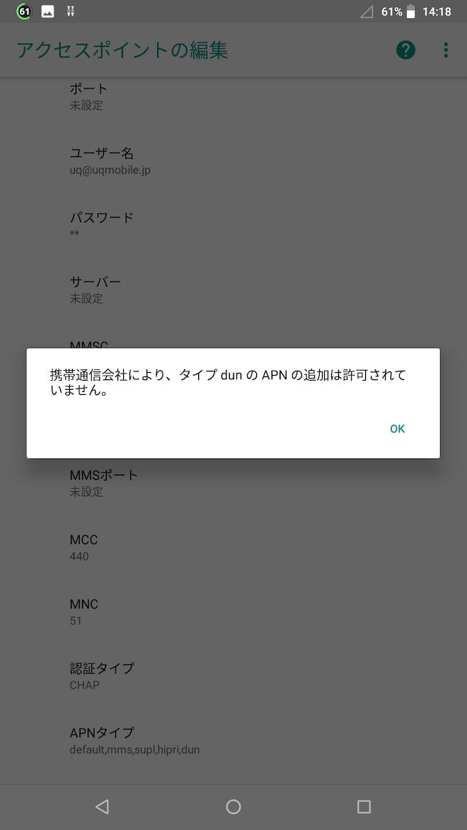 Nexus 5XではAPNタイプに「dun」を登録することができません