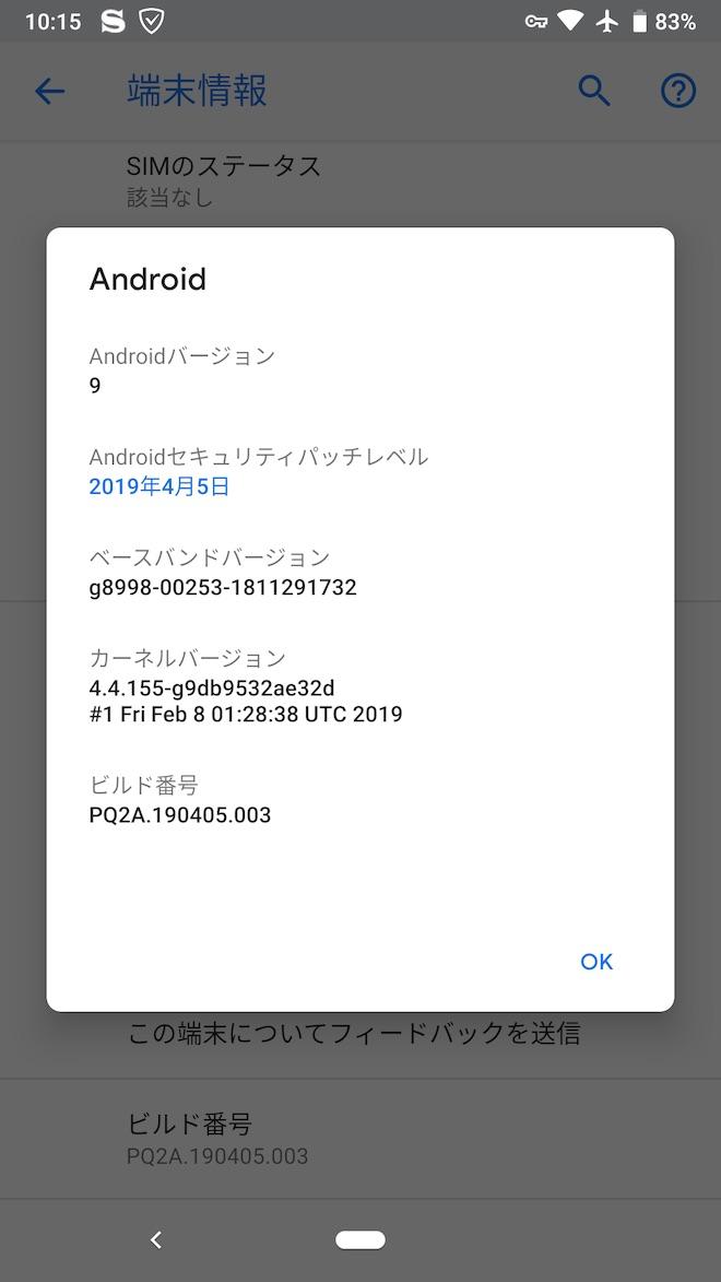 アップデート後のPixel 2の端末情報