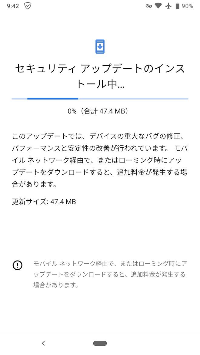 Pixel 2のアップデート画面