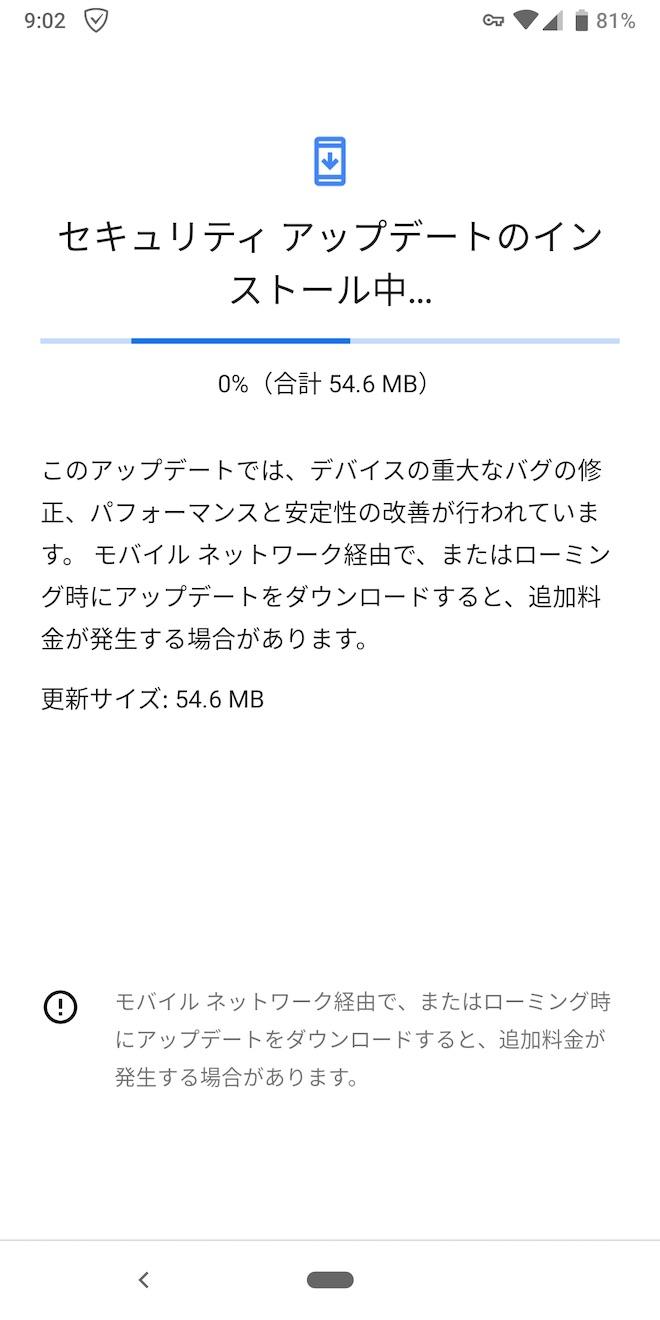 Pixel 3のアップデート画面