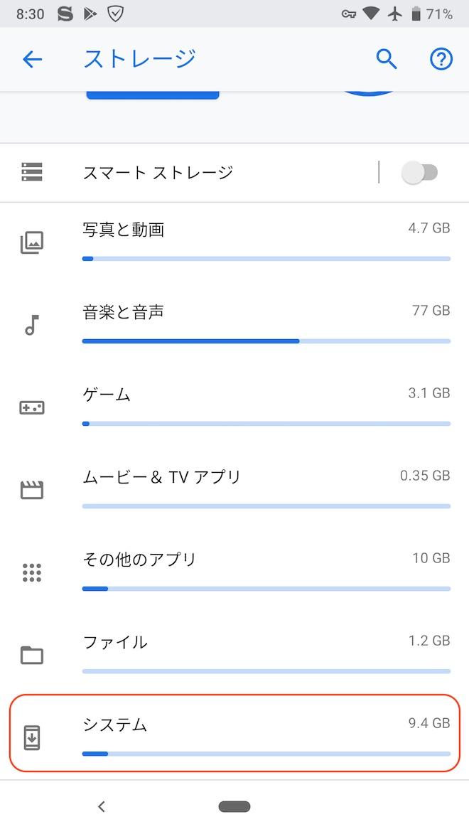 Pixel2、アップデート後のストレージに占めるシステムの容量
