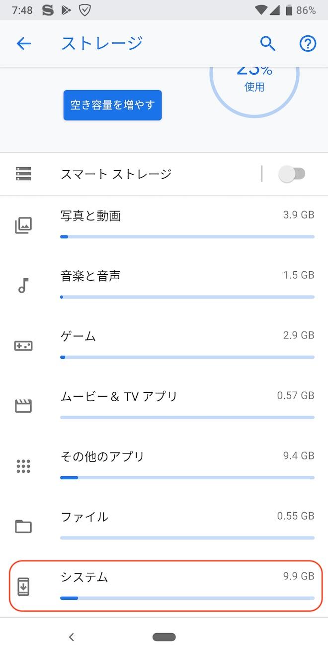 Pixel3、アップデート後のストレージに占めるシステムの容量