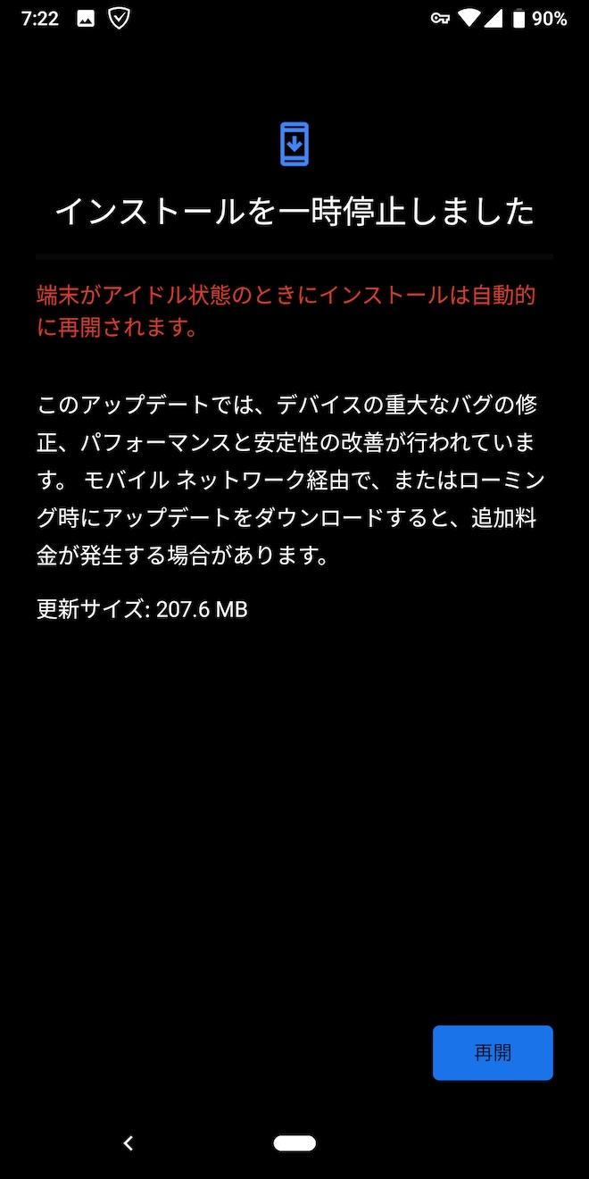 Pixel3、Pixel2ともにこのメッセージが出てアップデートが一時停止していました
