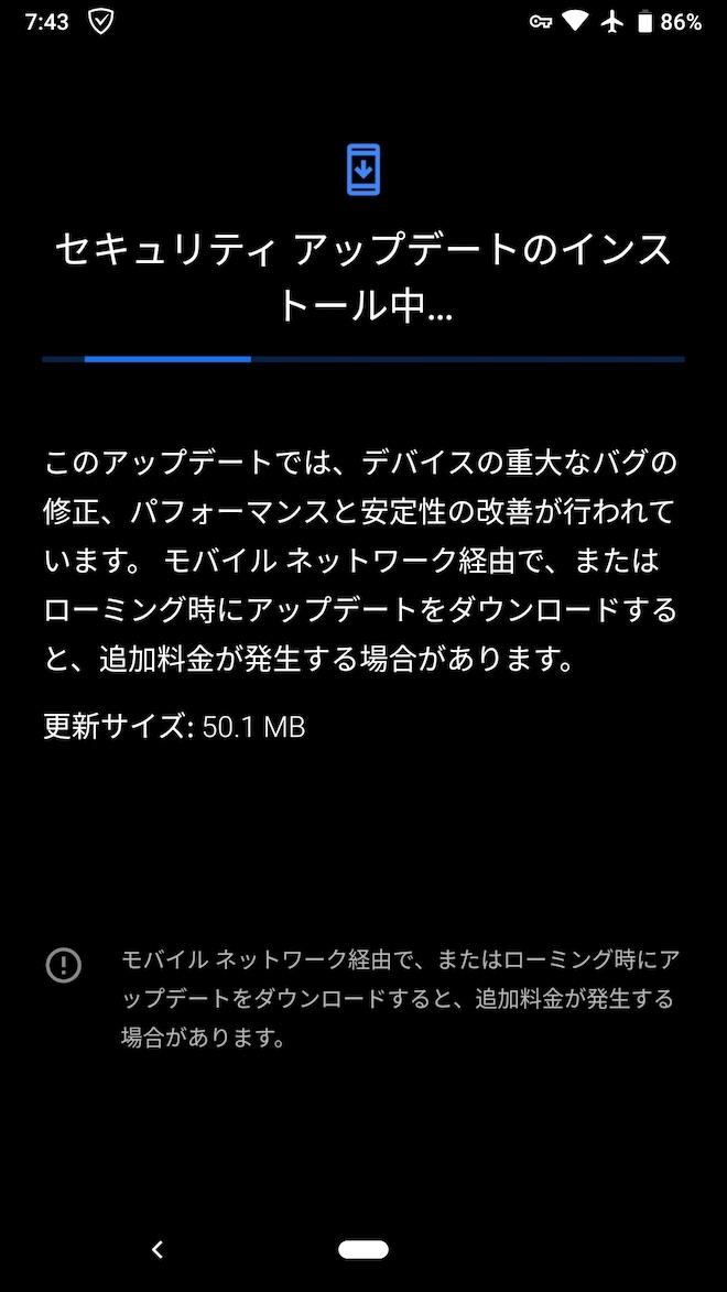 Pixel2のアップデート通知画面