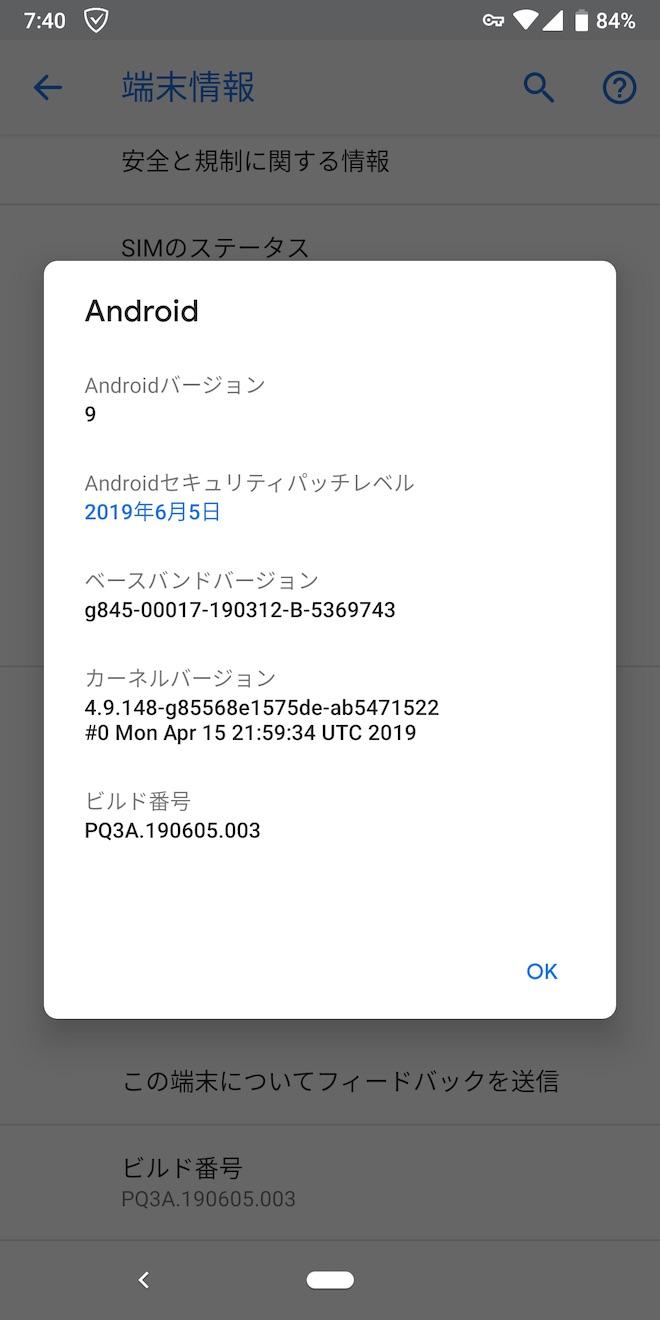 Pixel2アップデート後の端末情報