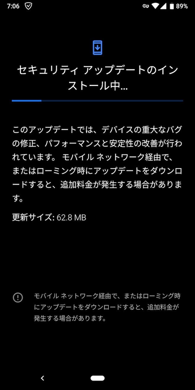 Pixel3のアップデート通知画面