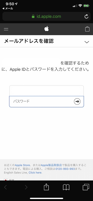先ほど設定した新しいApple ID用のパスワードを入力します