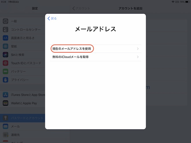 事前に用意していたメールアドレスでApple IDを作ります