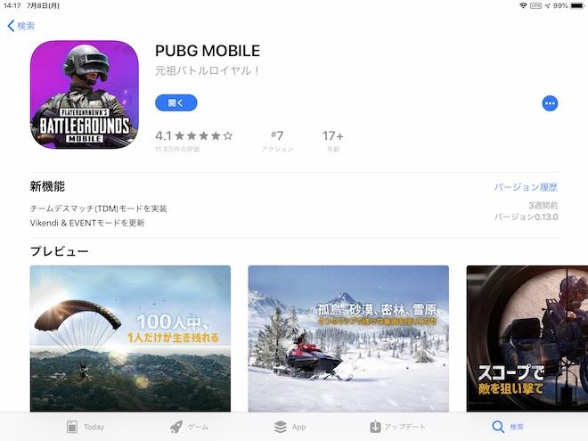 日本・韓国版のPUBG MOBILEアプリ