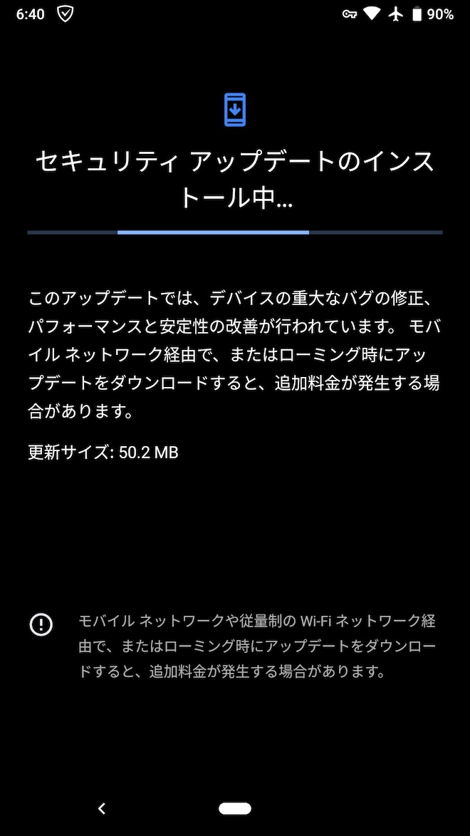 Pixel 2のアップデート通知画面