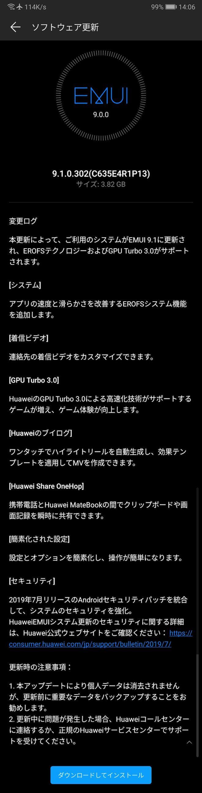 HUAWEI Mate 10 Proのアップデート通知
