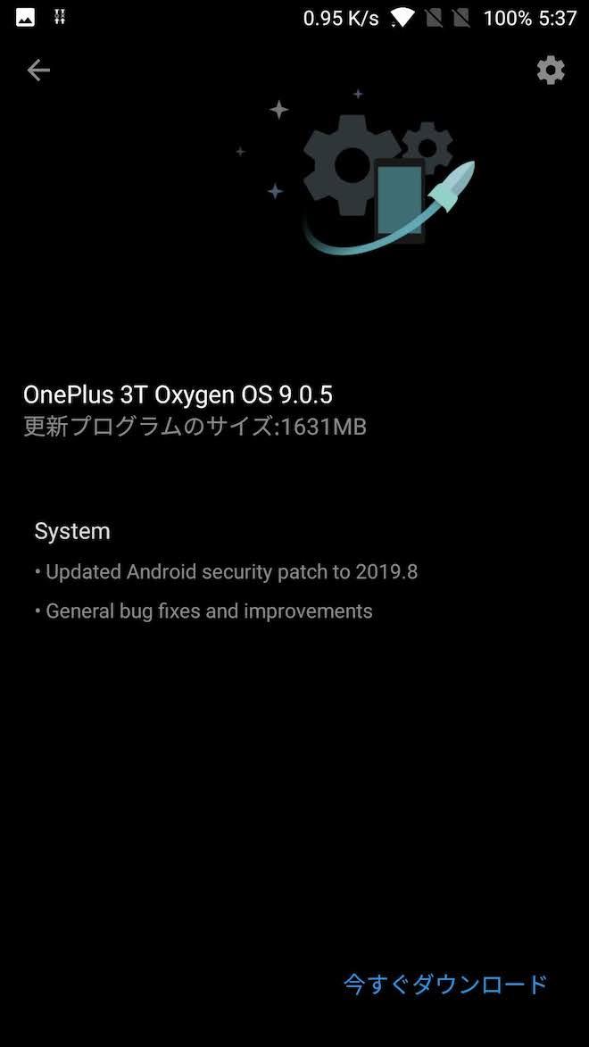 OnePlus 3Tのアップデート通知