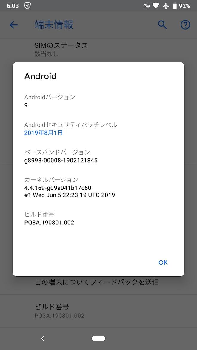アップデート前の端末情報(Pixel 2)