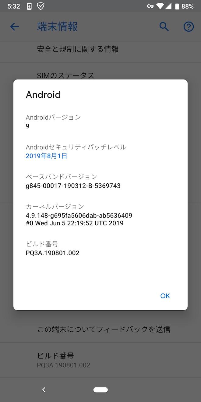アップデート前の端末情報(Pixel 3)