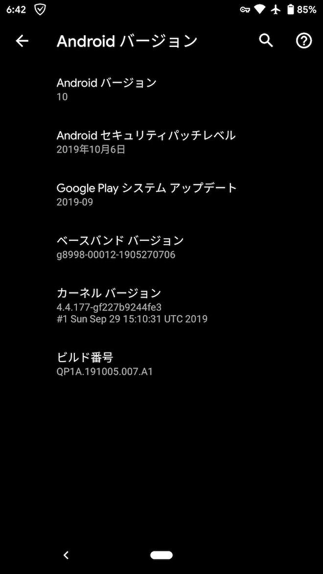 アップデート後の端末情報(Pixel2)