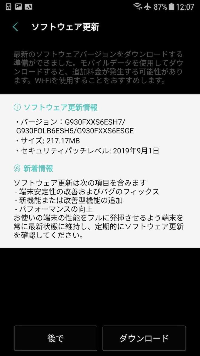 シンガポール版Galaxy S7のアップデート通知