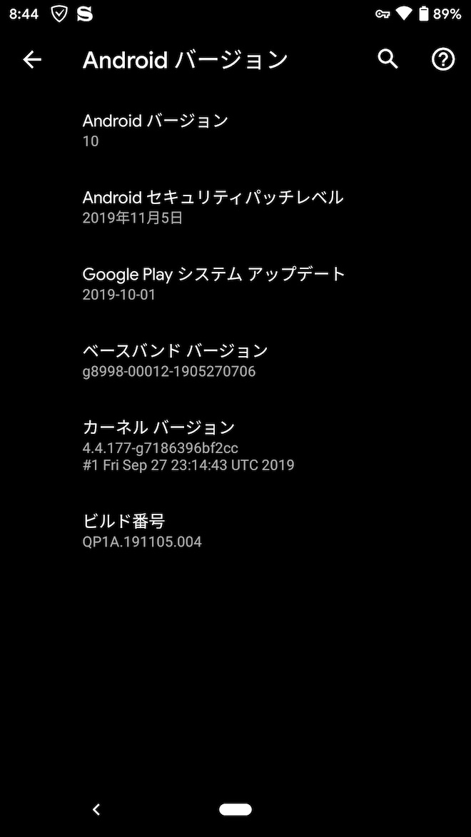Pixel 2アップデート後の端末情報