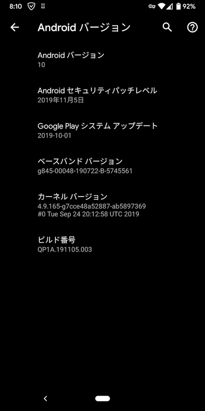 Pixel 3アップデート後の端末情報